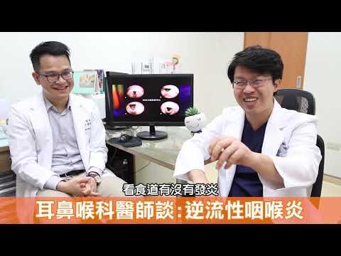 員榮醫療體系-『逆流性咽喉炎與胃食道逆流的差異』