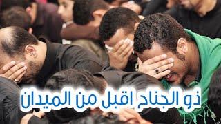 ذا الجناح - اباذر الحلواجي - اصدار المسير