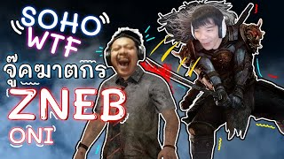 Dead By Daylight - แชมป์ ชน แชมป์    ( SoHo WTF vs ZNEB )