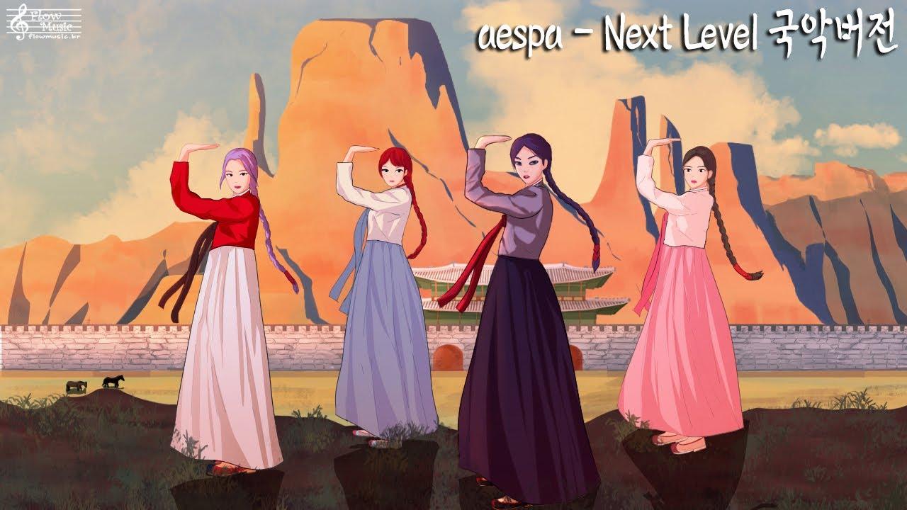 aespa(에스파) - Next Level(넥스트레벨) 국악버전