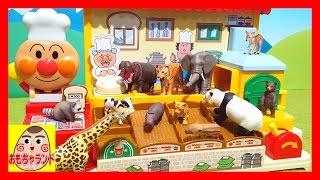 アンパンマン どうぶつのこどもがパン工場で変身! トラさん カバさん うしさん アニア 動物 ジャムおじさんのパン工場 おもちゃランド thumbnail