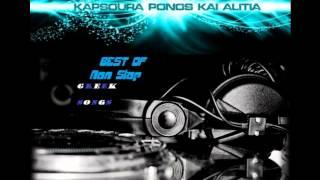 KAPSOURA-PONOS KAI ALHTEIA (mix Dj PRS)