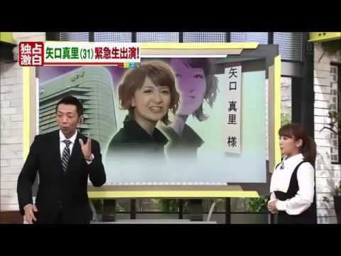 矢口真里 1年5ヶ月ぶりに復帰 謝罪 【ミヤネ屋】 HD