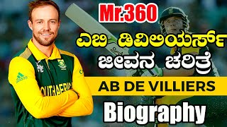 AB de Villiers Biography in Kannada | Mr.360 AB de Villiers Biography | TRUE KANNADA TV
