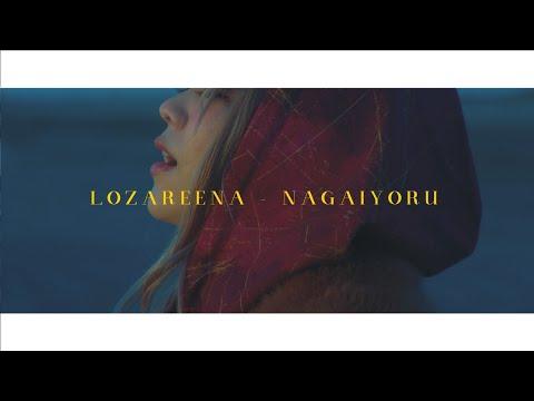 ロザリーナ 『長い夜』Music Video