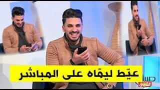 شاهد مقدّم  صباح الشروق في موقف محرج..