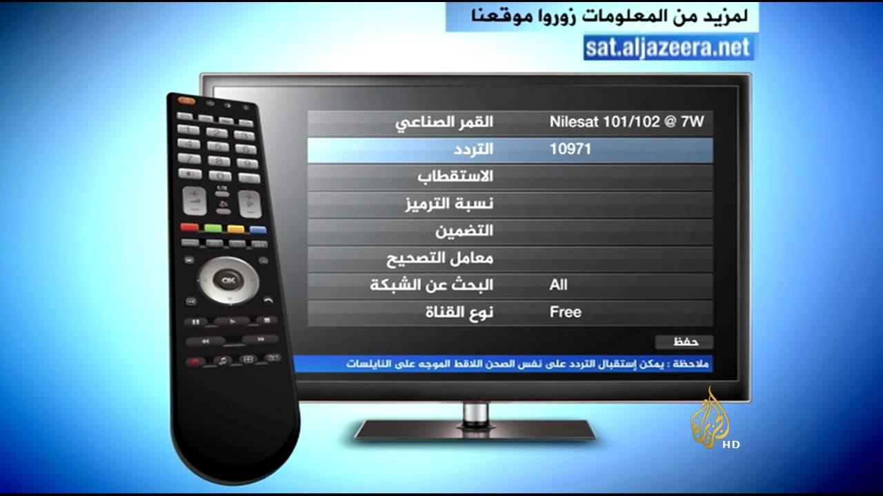 ماهو تردد قناة الجزيرة