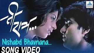 Nishabd Bhavnana - Ti Ratra Marathi Movie Songs | Aditi Sarangdhar, Santosh Juvekar