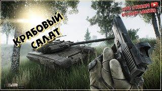 [RUS] Escape From Tarkov | Крабовый салат с гарниром из осколков гранат | EFT