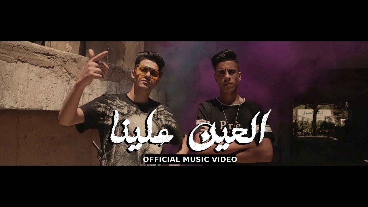 Clip el 3en 3alena -3enba x Ahmed Hammad   كليب العين علينا   عنبه واحمد حماد توزيع شيندي وخليل