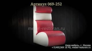 Крутой диван для ресторана или кафе. 069-252(, 2016-11-29T13:38:45.000Z)