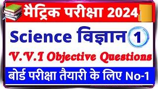 Science vvi objective questions 2021 | Bihar board Class 10th Exam 2021 | #1