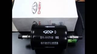 Топливный фильтр CHERY S11-1117110