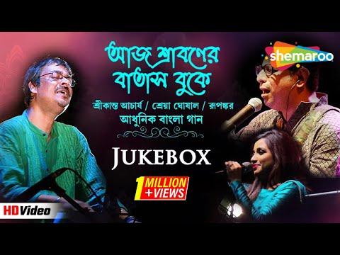 Aaj Shraboner Batas Buke - Srikanto Acharya | Shreya Ghosal | Rupankar | Bengali Songs
