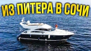 Из Питера в Сочи на своей яхте! Есть ли яхтинг в России? Обзор супер яхты Princess 50.