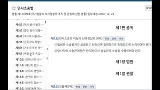[법률상식] 부당한 민사소송 1차 대응팁 (소송비용 담…