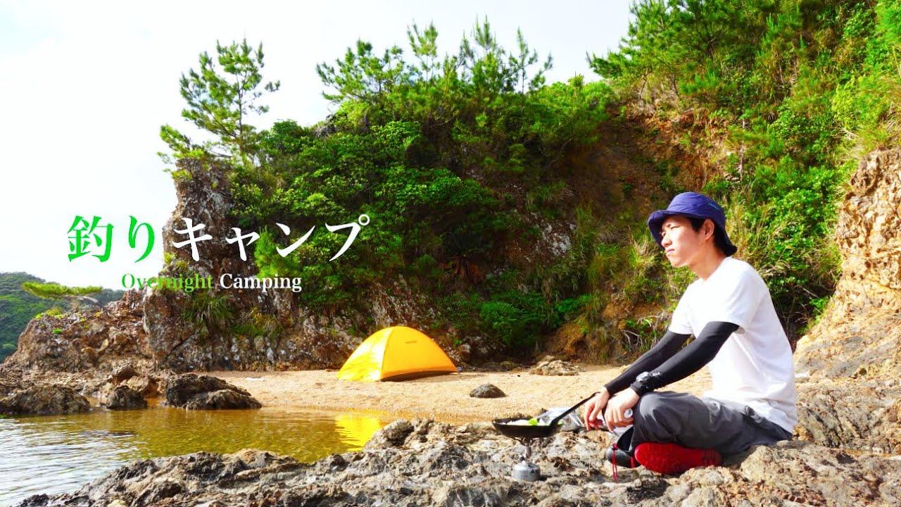 隠された小さな砂浜にテントを張り、磯から魚を狙う釣りキャンプ生活。