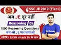 7:00 PM - SSC JE 2019 (Tier-I) | Reasoning by Hitesh Sir | 1000 Reasoning Questions Session (Day#9)