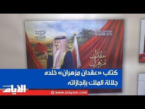 كتاب «عقدان مزهران» خلده جلالة الملك بإنجازاته  - نشر قبل 55 دقيقة