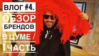 влог #4/1. Александр Рогов. Обзор брендов в ЦУМе