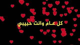#معايدة #لزوجي#حبيبي