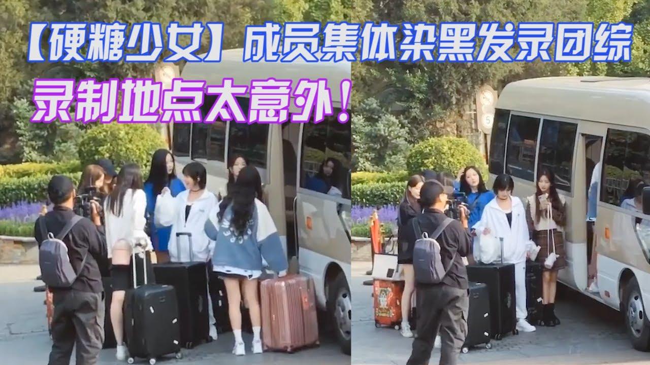 【硬糖少女】团综终于开录!成员集体染黑发,录制地点太意外!