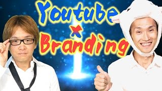 【YouTubeで、稼ぐ】 具体的なノウハウの話に入ります!! 第11話 thumbnail