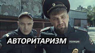 Выпуск 16. Авторитаризм