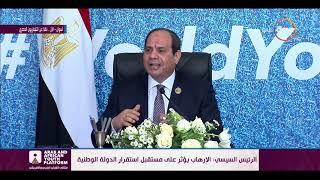 كلمة الرئيس عبد الفتاح السيسي في المائدة المستديرة ( وادي النيل ممر للتكامل  ) - تغطية خاصة Video