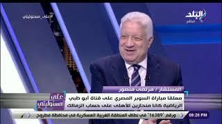 الحوار الكامل لمرتضى منصور مع أحمد موسى في على مسئوليتي