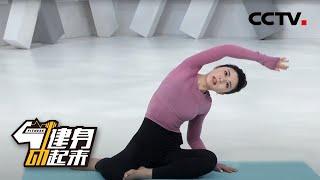 [健身动起来]20200602  Bounce律动基本形式讲解| CCTV体育