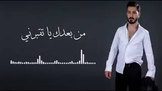 Ahmad akkad -bi ghaybtak (lyrics)