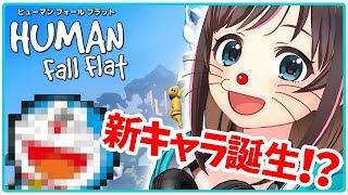 【HUMAN:Fall Flat】ふにゃふにゃゲームで新キャラ爆誕!?