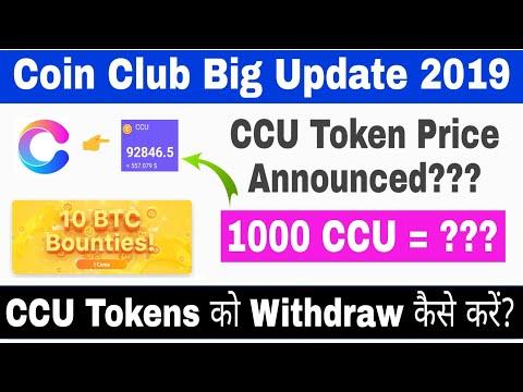 Coin Club App Big Update 2019ЁЯФе  CCU Price Announced   10 BTC Bounties Result?