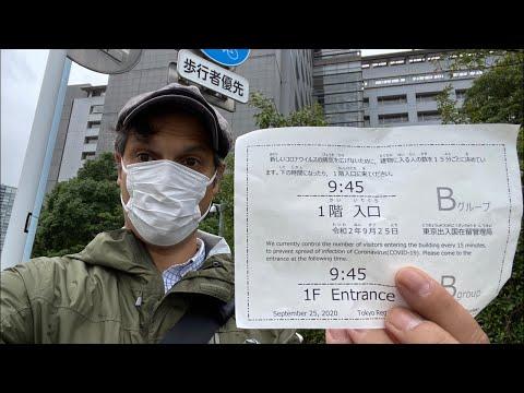 Japanese Visa Renewal | Tokyo Immigration