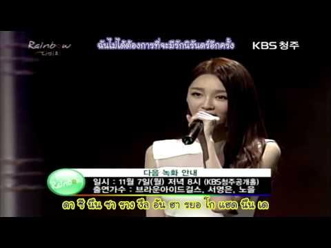 [Karaoke thai sub] Davichi 다비치 - Accident 사고쳤어요