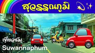 อำเภอสุวรรณภูมิ จังหวัดร้อยเอ็ด Suwannaphum District