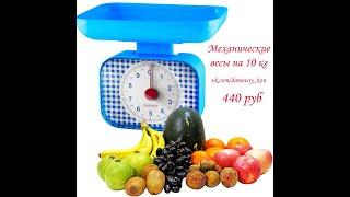 Купити кухонні механічні ваги на 10 кг в магазині Dомовой Казань.