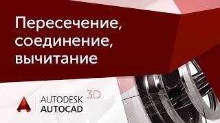 [Урок AutoCAD 3D] Вычитание, соединение и пересечение в AutoCAD.