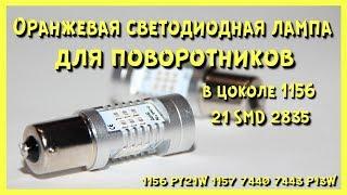 Светодиодная лампа для поворотников