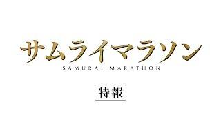 『サムライマラソン』特報