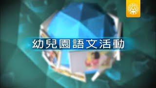 語文教學(越南語版)