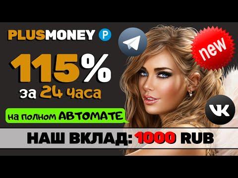 НОВЫЙ ХАЙП ПРОЕКТ -PLUSmoney - РЕАЛЬНЫЙ заработок в интернете БЕЗ ОБМАНА - Куда вложить деньги 2020