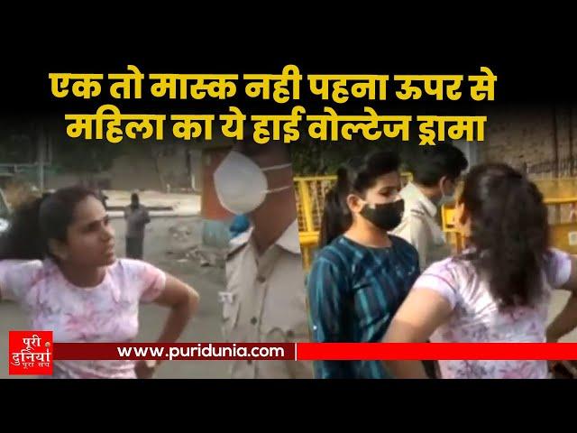 मास्क न पहनने पर पुलिस ने रोका तो महिला ने किया हाई वोल्टेज ड्रामा