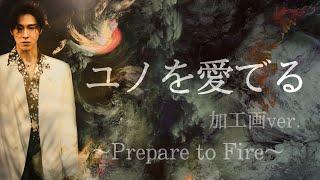 東方神起/TVXQ【ユノを愛でる〜Prepare to Fire〜】ユノだらけ加工画ver.