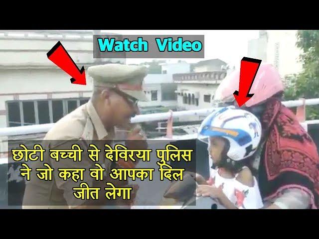 Deoria Police ने इस बच्ची से कही है बेहद खूबसूरत बात, Video हो गया Viral, आप भी देखिए