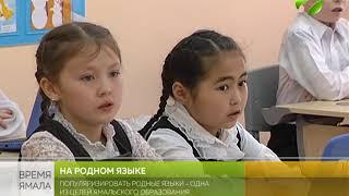 Ямальские учебные заведения поддерживают Международный год родных языков