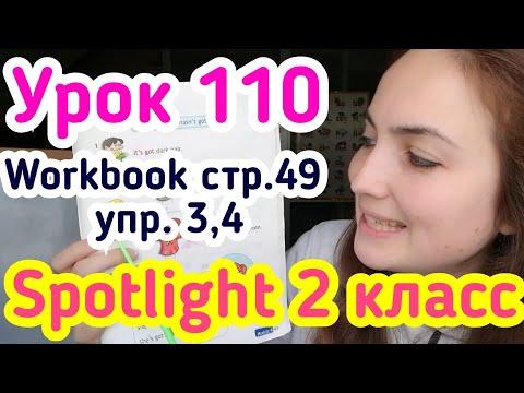 Английский для детей за 5 минут // рабочая тетрадь Spotlight 2 класс стр. 49 упр. 3,4