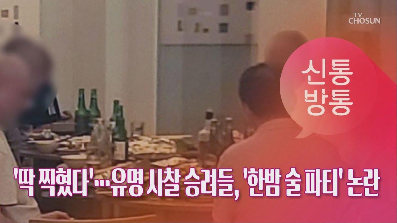 '딱 찍혔다'…유명 사찰 승려들, '한밤 술 파티' 논란[TV CHOSUN 신통방통]