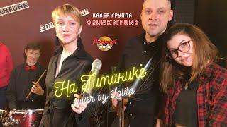 Кавер группа Drunk'N'Funk - На Титанике by Lolita